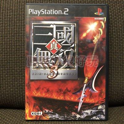 滿千免運  PS2 真三國無雙 3 真‧三國無雙 3 三國無雙3 三國無雙 日版 正版 遊戲 3 T799