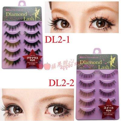 蘋果甜心漾 日本 超人氣 Diamond Lash 假睫毛 紫色款 單盒 [CO017]