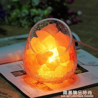 水晶鹽燈 喜馬拉雅玫瑰礦鹽夜燈時尚創意裝飾小台燈臥室床頭夜燈