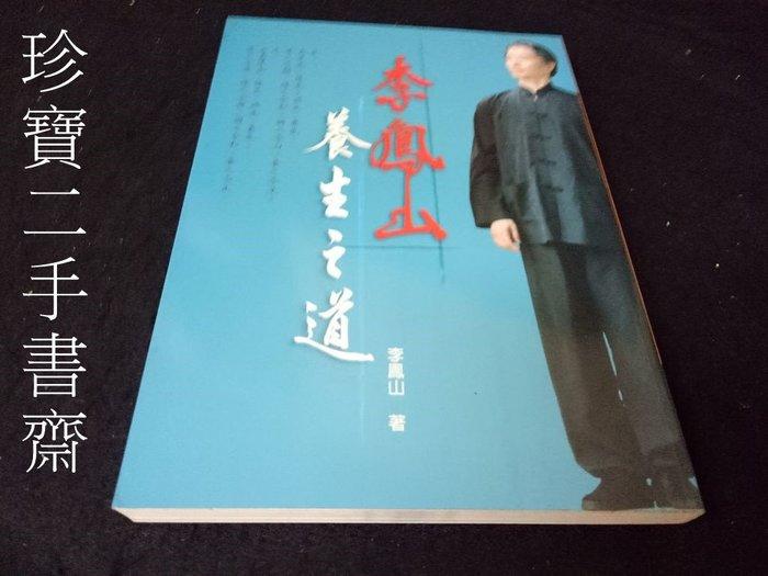 【珍寶二手書齋FA177】《李鳳山養生之道》ISBN:9576678021│商周出版│李鳳山 有泛黃