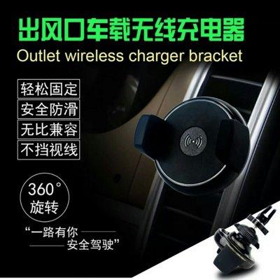 【現貨】出風口無線充電器iPhone8/iPhoneX手機無線車載充電器無線充電車架 車用 手機架