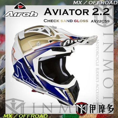 伊摩多※義大利 AIROH AVIATOR 2.2 CHECK SAND 越野帽。 AV22C59 超輕量