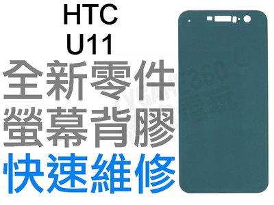 HTC U11 螢幕背膠 黏膠 背膠 液晶背膠 全新零件 專業維修【台中恐龍電玩】