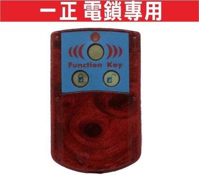 遙控器達人 一正 電鎖專用 金博士 滾碼遙控器 發射器快速捲門 電動門搖控器 各式搖控器維修 鐵捲門搖控器 拷貝遙控器