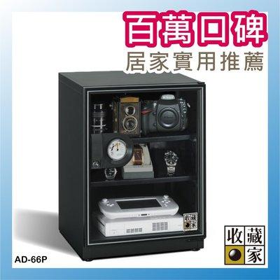 【文具箱】收藏家 AD-66P 3層式電子防潮箱 (65公升) 精品收藏 防潮櫃 收藏櫃 單眼 相機