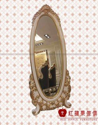 [紅蘋果傢俱] 新古典系列 新古典 歐式 法式 立鏡 全身鏡 造型鏡 鏡子 工廠直營