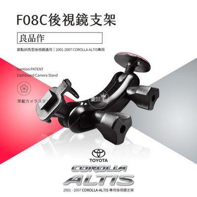 支架王 01-07 ALTIS 專用【長臂 後視鏡支架】CarKing 3100 A3 A5 A6 A6S A7 F08C