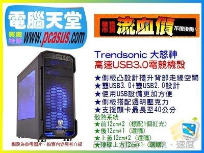 電腦天堂】GTA5俠盜獵車手』I7 10700F/電競B460-PRO WIFI/GTX1660 6G/16G/600瓦