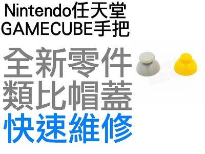 任天堂 NINTENDO GAMECUBE 手把 控制器 蘑菇頭 類比蓋 左類比 右類比(兩顆一組)【台中恐龍電玩】
