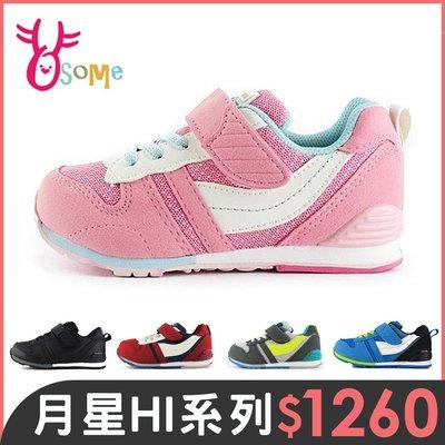 日本Moonstar月星男童女童機能鞋...