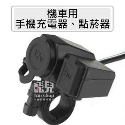 【飛兒】方便實用 C820 機車點菸器車充座附防水蓋 USB車充 1A 點煙口 車充 手機 安全 保險絲 防水塞 摩托車