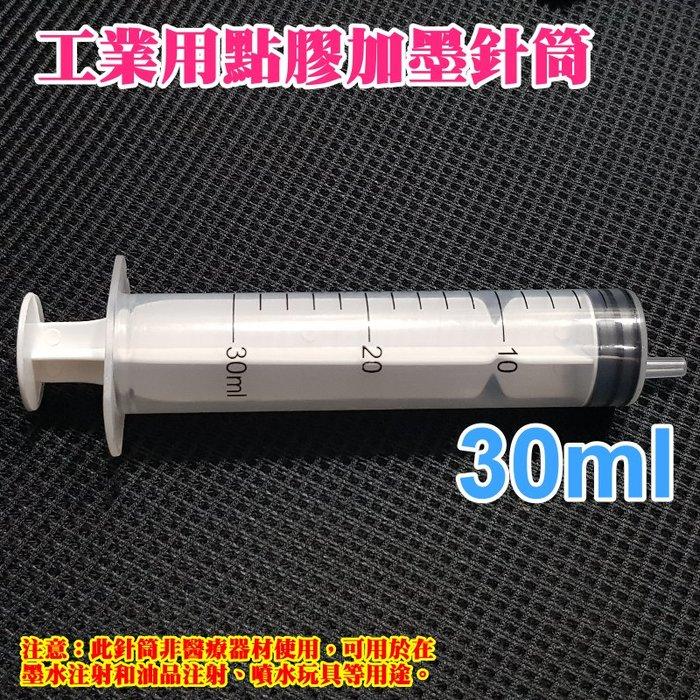 🔥台灣現貨工業用點膠加墨針筒(容量:30ml)💎無配針 香水液體分裝 塑料注射器 加墨工具 模型填充