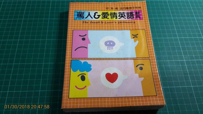 《罵人&愛情英語辭典》黃瑞昇 著 1983年 福利 有黃斑 【CS超聖文化讚】