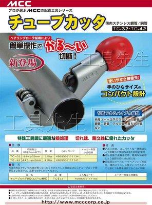 含稅價/TC-42【工具先生】日本 MCC 薄型 不鏽鋼管。不銹鋼管。白鐵壓接管。銅管/切管刀(日本製)