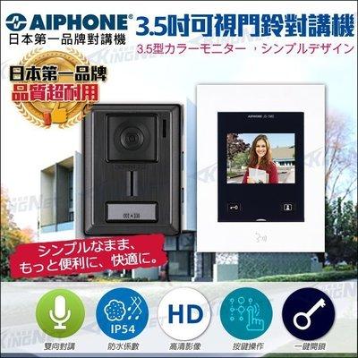 日本第一對講機品牌 AIPHONE 3.5吋 高清可視對講機組 門鈴 電鈴 室內機 按鍵操作 電鎖開門