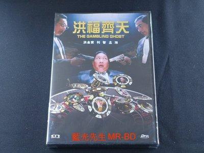 [藍光先生DVD] 鬼賭鬼 ( 洪福齊天 ) The Gambling Ghost 修復版
