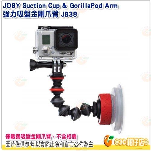 JOBY Suction Cup & GorillaPod Arm 強力吸盤金剛爪臂 JB38 台閔公司貨