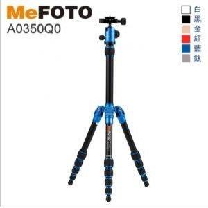 【日產旗艦】MeFoto A0350Q0 美孚 鋁合金 反折式 靚彩 三腳架 金/紅/藍/鈦色 非A2530 A1530 公司貨