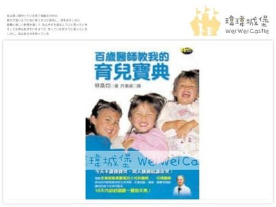 ♪♫瑋瑋城堡✲親子教養♪♫ (二手書出售) 百歲醫師教我的育兒寶典 作者:林奐均  (B1)