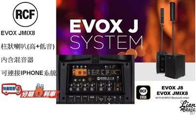 『立恩樂器』免運公司貨 柱狀 喇叭 音箱 RCF EVOX JMIX8 內含混音器 街頭藝人 表演 PA音響  內建藍芽