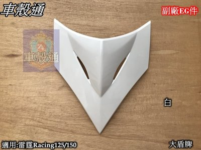 [車殼通]適用:Racing雷霆125/雷霆150.擋風板上,大盾牌-白$480.(副廠EG件)