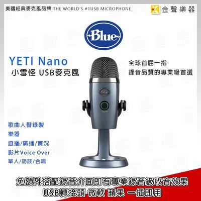 【金聲樂器】美國 BLUE YETI NANO 小 雪怪 USB麥克風 錄音室級 錄音 直播 廣播 實況 練唱 專用