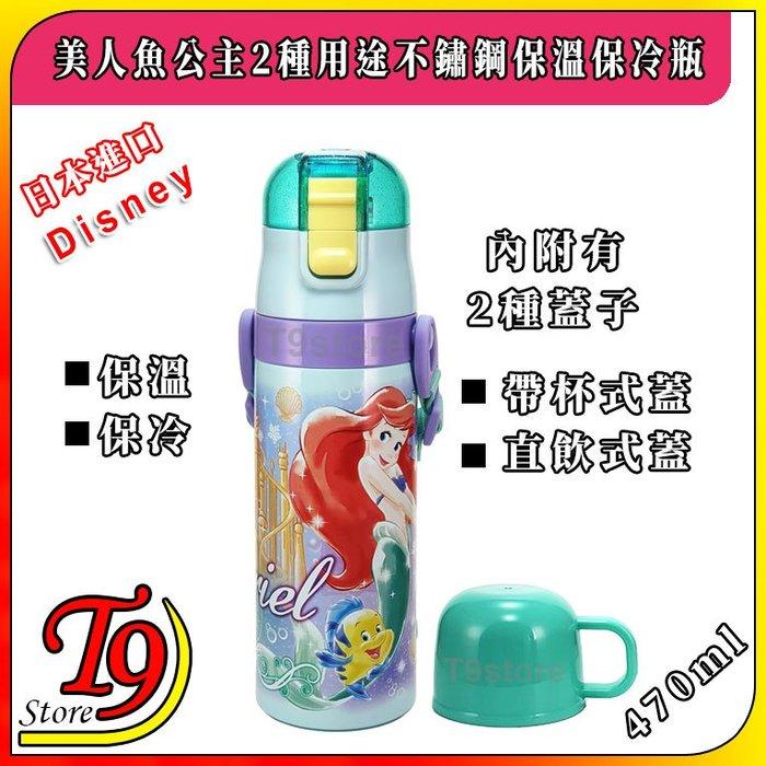 【T9store】日本進口 Disney (美人魚公主A) 2種用途 帶杯式 直飲式 不鏽鋼保溫保冷瓶 (470ml)