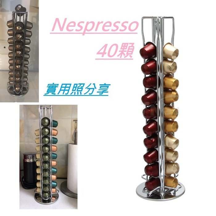 朵拉媽咪【全新 現貨馬上出】Nespresso 雀巢 膠囊 旋轉架 膠囊咖啡架 可裝 雀巢膠囊咖啡架 咖啡架 膠囊架