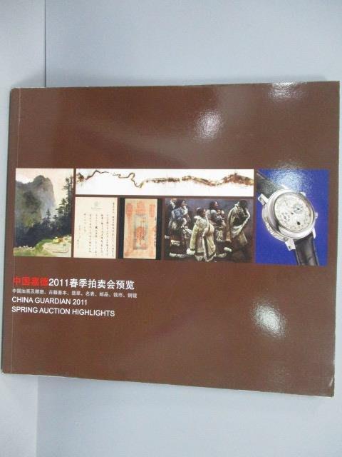 【書寶二手書T6/收藏_PCF】中國嘉德2011春季拍賣會預覽_中國油畫及雕塑 古籍善本等