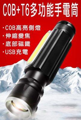 ㊣倍思特【0145】 T6 LED COB 多功能 強光手電筒 強力磁鐵 伸縮變焦 工作燈 露營燈 Q5 U2 L2