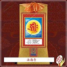【高80cm】藏式裝裱唐卡種子字10赫利掛軸布畫佛像畫像卷軸掛畫【duo_210105_488】