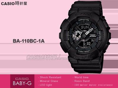 CASIO 時計屋 卡西歐手錶 Baby-G BA-110BC-1A 帥氣雙顯式 耐衝擊構造 全新 保固 彰化縣