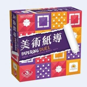 【陽光桌遊】 美術紙導 Papering Duel 繁體中文版 正版桌遊 滿千免運