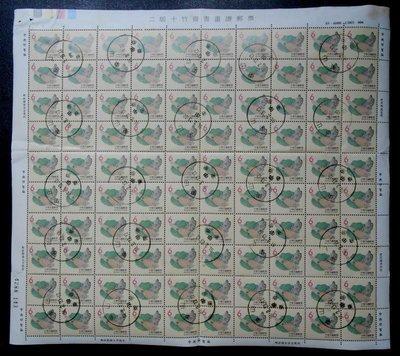 <台灣郵票//舊票『大版張』>二版十竹齋書畫譜6元(1744)