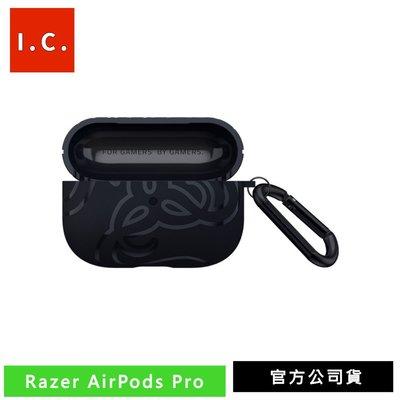 市價最低 雷蛇蘋果耳機保護殼 Razer AirPods Pro 蘋果耳機保護殼  Airpods保護 耳機保護套