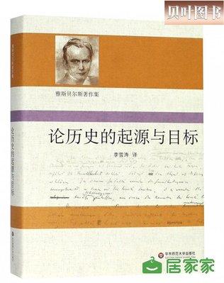 論歷史的起源與目標 卡爾·雅斯貝爾斯 論歷史的起源與目標 軸心期理論 歷史哲學著作 正版現貨 華東師范大學出版社
