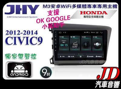 【JD 新北 桃園】JHY M3 HONDA CIVIC9 12-14 9吋 安卓專用機 DVD/可雙導航/藍芽/雙聲控