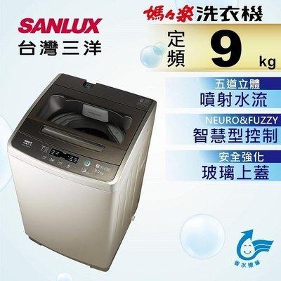 【全揚】【台灣三洋SANLUX】單槽9公斤洗衣機【ASW-96HTB】【中壢店=實體店面】