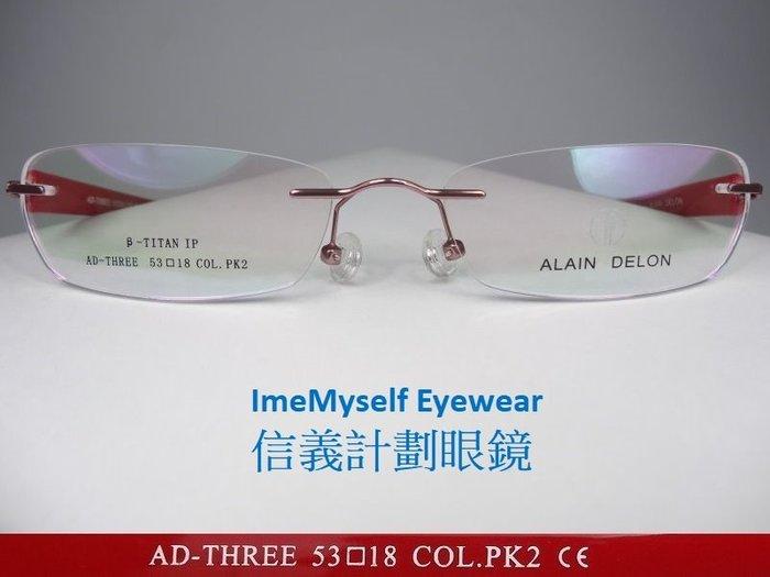 Alain Delon AD 3 亞蘭德倫 鈦金屬框 方形框 小框 無框 無螺絲轉軸 超輕 超彈性鏡腳 運動可戴 眼鏡