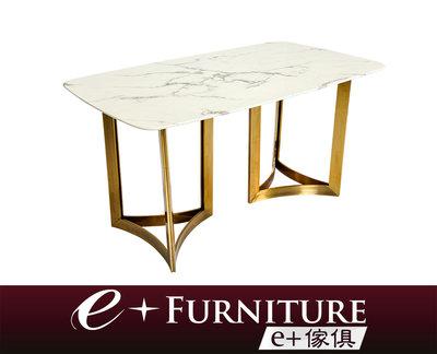 『 e+傢俱 』BT79 凱蒂 Katie 岩板餐桌   岩板家具   長餐桌   鈦金腳座   造型餐桌   現代餐廳