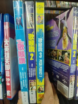 《歌喉讚 (1-3合售)》正版DVD ‖安娜坎卓克 布蘭妮史諾 瑞貝爾威爾森 安娜坎普【超級賣二手書】