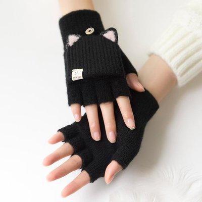手套女士冬天騎行翻蓋半指可愛防寒保暖寫字騎車ins半截露指加絨 【雙十二狂歡購】
