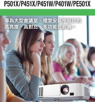【NEC】5000流明 亮彩商用投影機(PE501X)!!   ***下標附贈一組LCD-M1吊架***