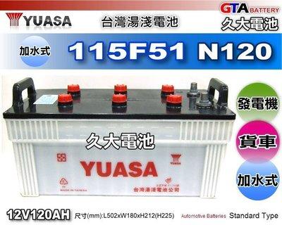 ✚久大電池❚ YUASA 湯淺 汽車電瓶 115F51 N120 加水式 發電機 FUSO 復興卡車 豐田卡車