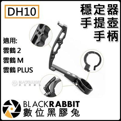 數位黑膠兔 【 AgimbalGear DH10 穩定器 手提壺 手柄 (適用 雲鶴 2 M plus )】 把手 補光