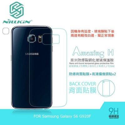 --庫米--NILLKIN Samsung Galaxy S6 G920F Amazing H 防爆鋼化玻璃背貼