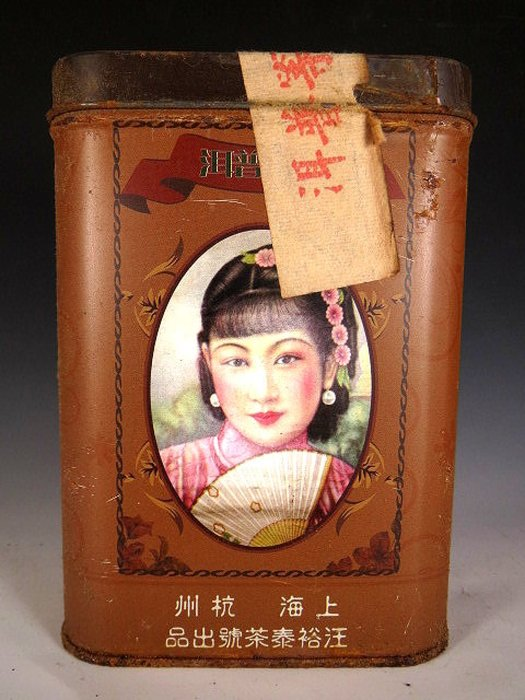 【 金王記拍寶網 】P1539   早期懷舊風中國上海杭州汪裕泰茶號出品 老鐵盒裝普洱茶 諸品名茶一罐 罕見稀少~