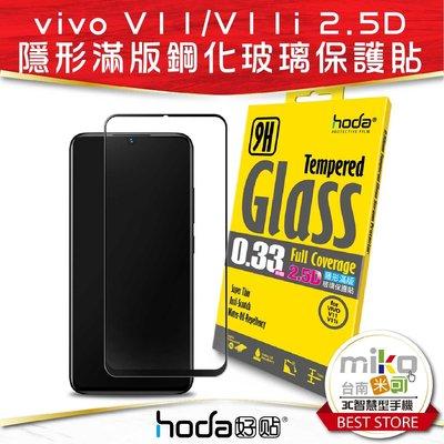 【中華東MIKO米可手機館】Hoda 好貼 VIVO V11/V11i 2.5D 亮面滿版9H鋼化玻璃保護貼