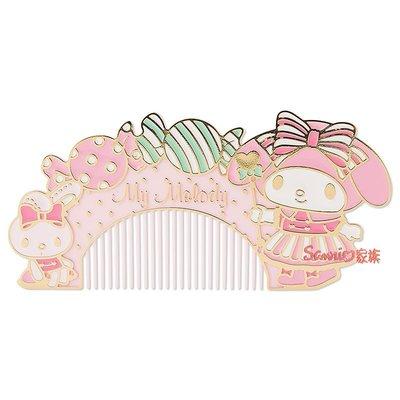 《東京家族》日本三麗鷗美樂蒂歡樂遊行系列 粉紅色金邊梳子髮梳