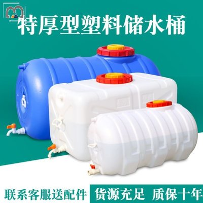 儲水桶裝水桶儲水桶帶龍頭臥式帶水龍頭儲水桶水箱長方形加厚家用蓄水塔